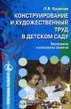 Конструирование и художественный труд в дошкольных образовательных учреждениях: программа и конспекты занятий